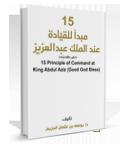 15 مبدأ للقيادة عند الملك عبدالعزيز