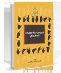 قاموس لغة الإشارة السعودي